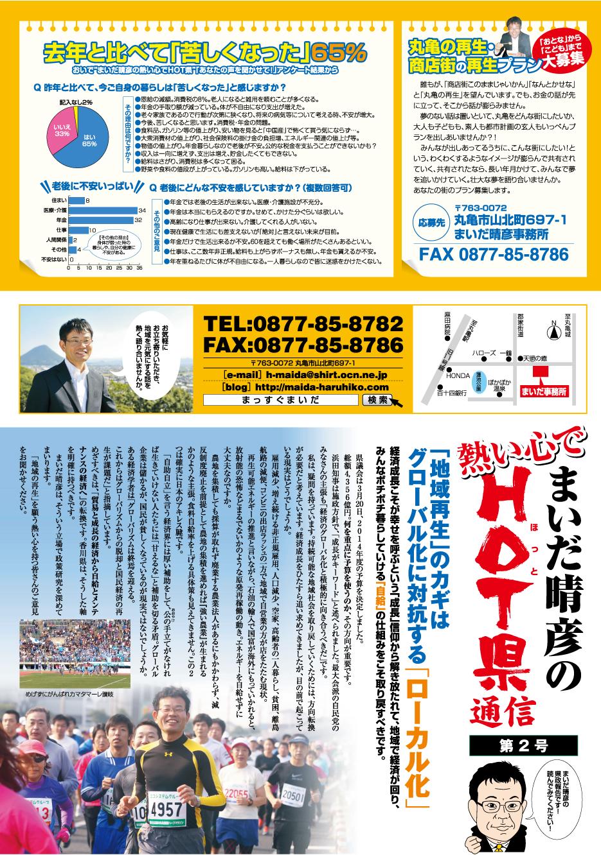 HOT県通信・第2号(表)