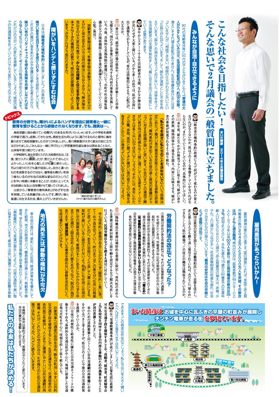 HOT県通信・第2号(裏)